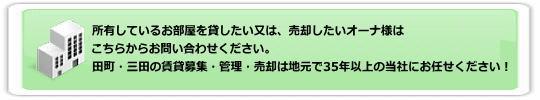 田町・三田オーナー様へ