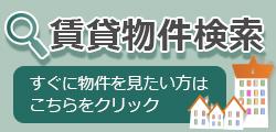 地元におまかせ広栄不動産|賃貸物件検索