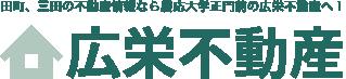 広栄不動産|田町、三田の賃貸マンション、不動産管理なら慶応大学正門前の広栄不動産へ!