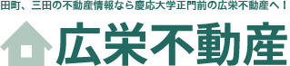広栄不動産|田町、三田の不動産情報なら慶応大学正門前の広栄不動産へ!