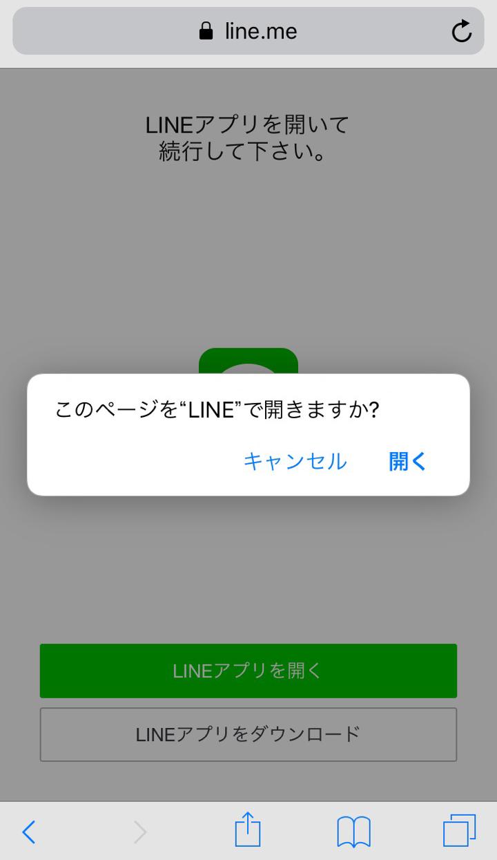 LINE@手順2